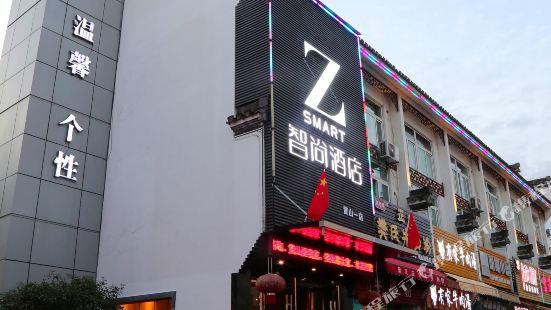Zsmart Hotel (Huangshan Tunxi Old Street Branch 1)