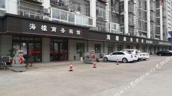 邳州海檬商務賓館恆山路店