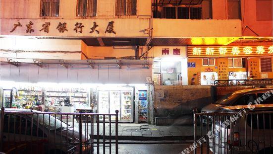 Haozailai Hostel (Shenzhen Railway Station)