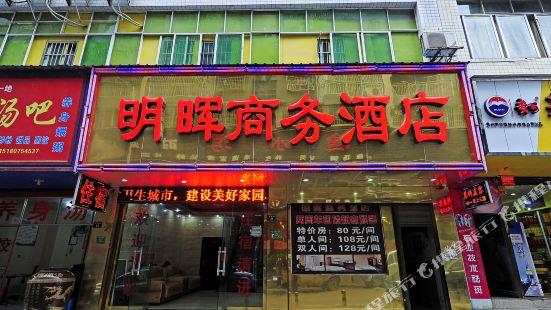 仁懷明暉商務酒店