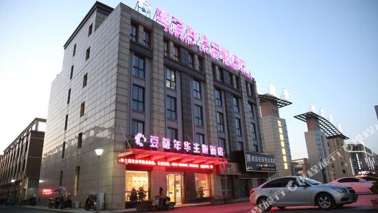 南陵豆蔻年華主題酒店