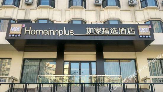Home Inn Ease Hotel(Tianjin Five Avenue Nanjing Road Xiaobailou Metro Station)