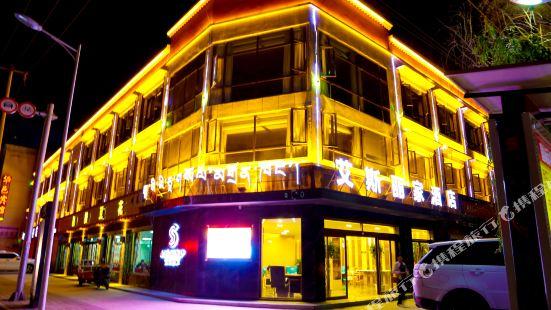 日喀則艾斯麗家酒店