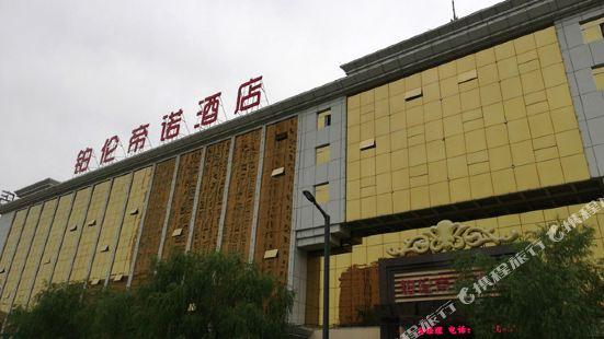 榆林鉑倫帝諾酒店