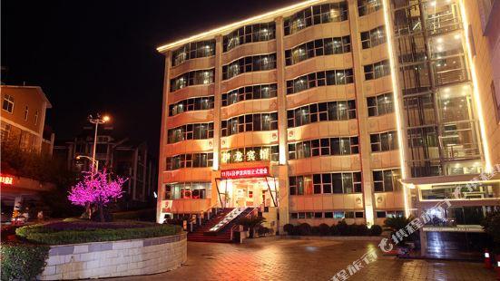 景德鎮伊龍大酒店