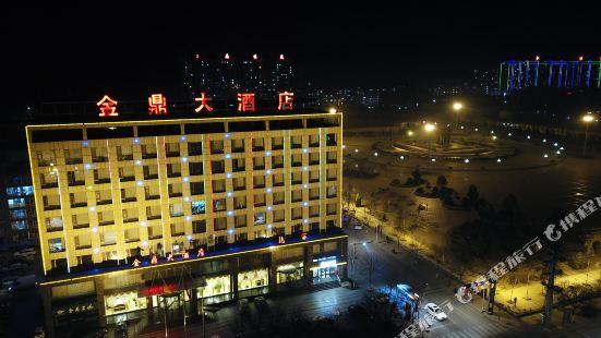 定襄金鼎大酒店