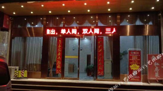 陽新福晟賓館