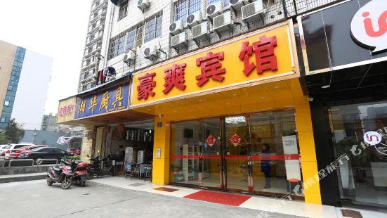 Haoshuang Hotel