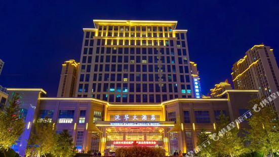 忻州泛華大酒店