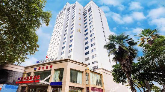 南京維元國際酒店