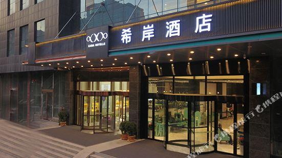 希岸酒店(鄭州市政府店)