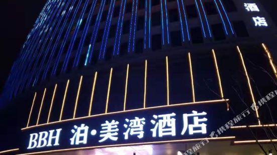 泊·美灣酒店(新昌海洋城店)