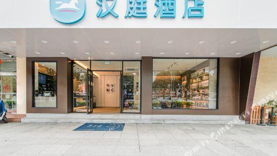 漢庭酒店(福州五一廣場店)