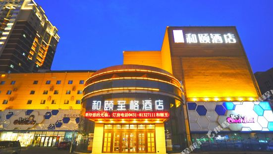 和頤至格酒店(長春東盛大街地鐵站店)