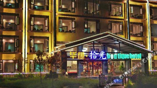 Bipeng Shiguang Boutique Hotel