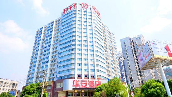 華安酒店(孝感北京路店)