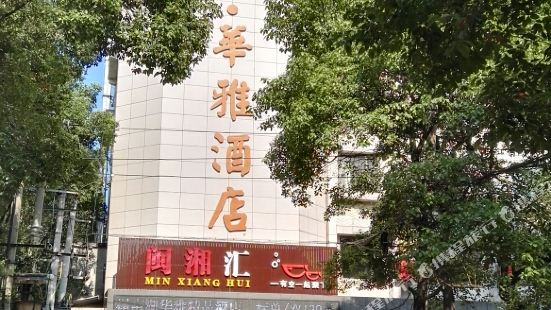 岳陽南湖·華雅酒店