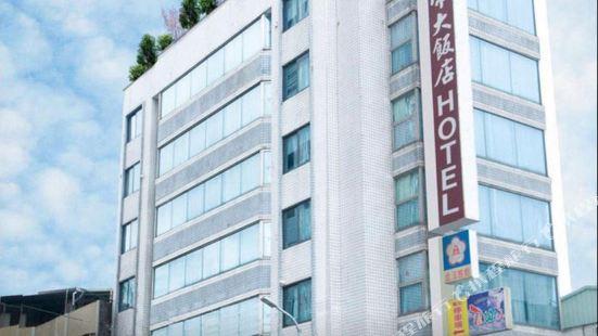 台中富帝大飯店