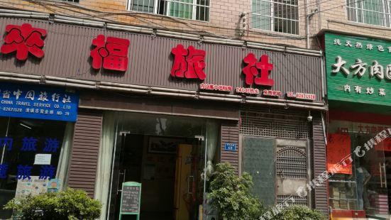 貴陽清鎮來福旅社