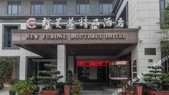 宜興新芙蓉精品酒店