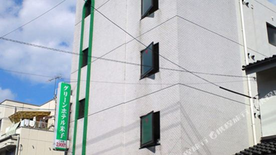 米子綠色酒店