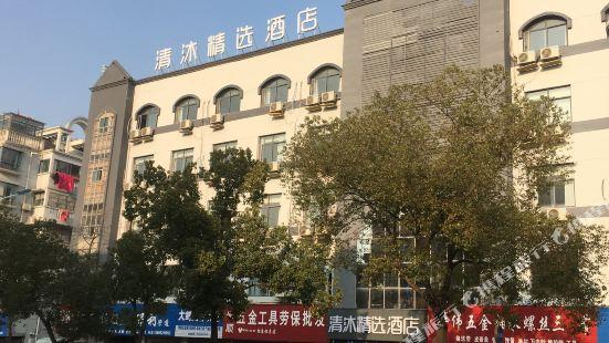 清沐精選酒店(鎮江句容華陽寧杭路店)