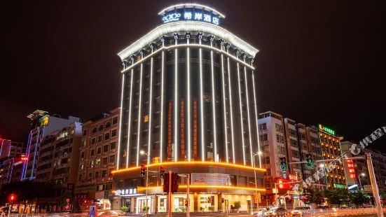 Xana Hotel (Heyuan Hongxing Road)
