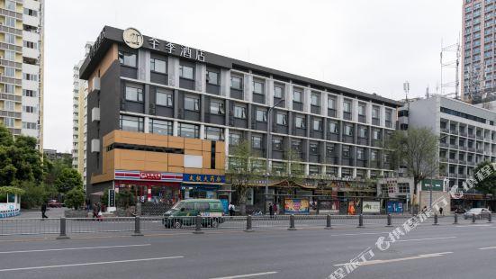 Ji Hotel (Chengdu Kuanzhai Alley west branch)