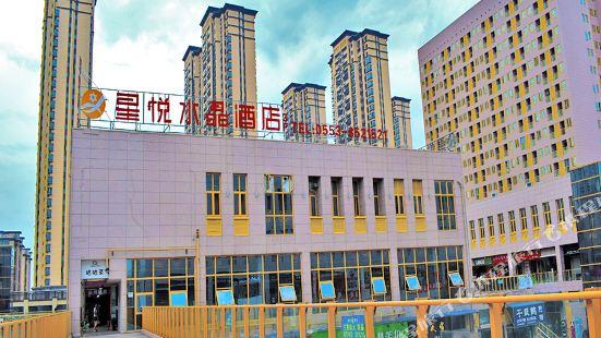 蕪湖星悦水晶酒店