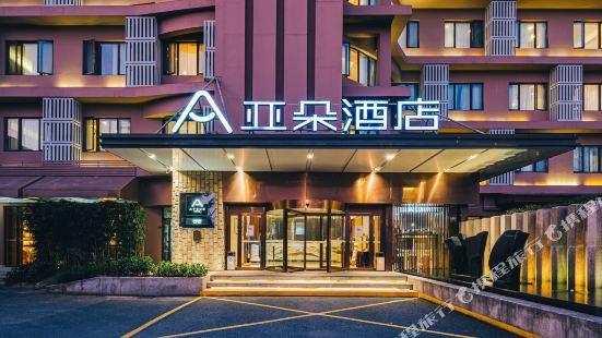 杭州黃龍亞朵酒店