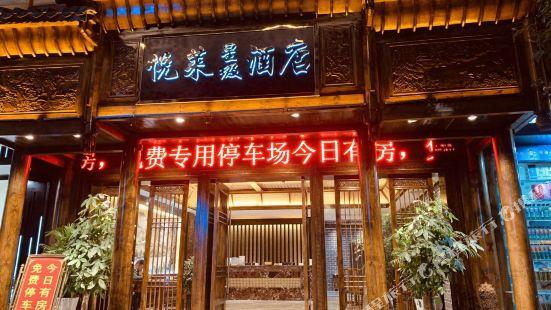 鎮遠悦萊星級酒店