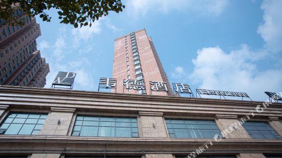 韋德酒店(南通商業步行街店)