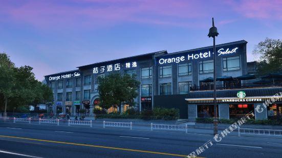 桔子酒店(杭州西湖虎跑路店)