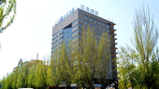 漢庭酒店(呼和浩特滿都海公園店)