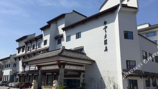 新昌白雲大酒店