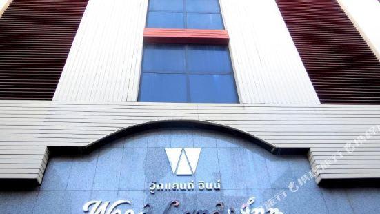 伍德蘭旅館