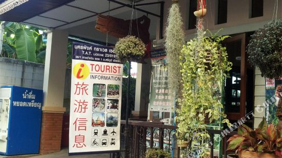 Ban Wiang Guest House