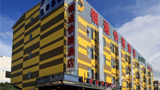 崇左銀通快捷酒店