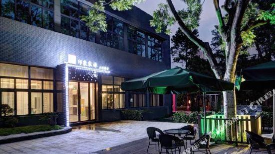 杭州學術交流中心