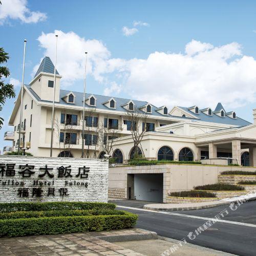 福容大飯店(新北福隆館)