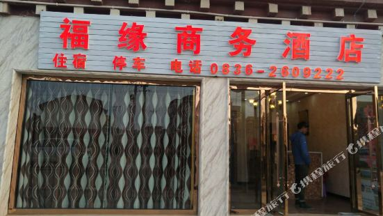 色達福緣商務酒店