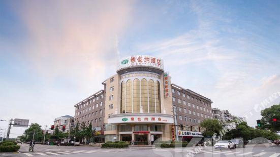 維也納酒店(弋陽火車站方誌敏大道店)