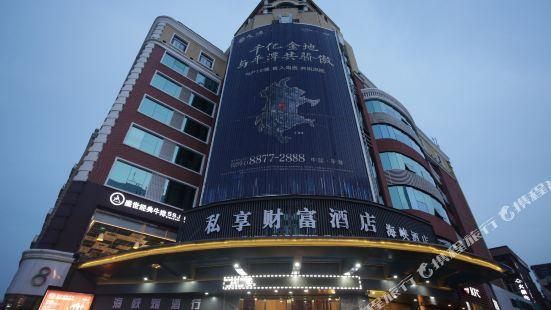 私享財富酒店(平潭海峽大酒店)