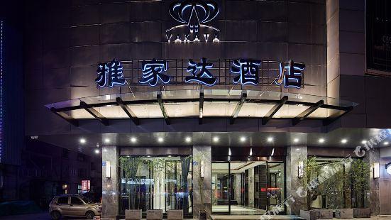 漳州雅家達酒店