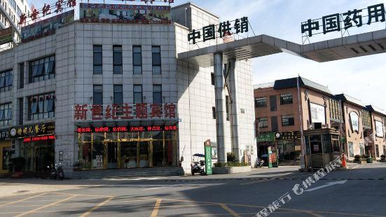 金寨新世紀主題賓館