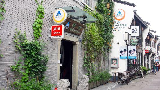 杭州YHA荷方國際青年旅舍