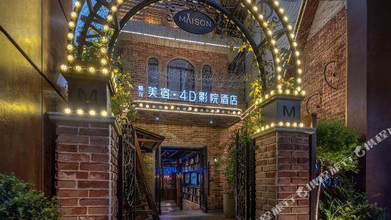 Maison 4D Cinema Hotel (Changsha Pedestrian Street South Gate Metro Station)
