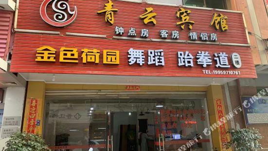 晉江青雲賓館