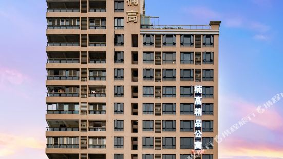 汕頭楠高精品公寓
