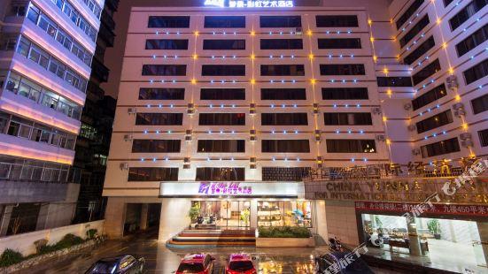 夢景·彩虹藝術酒店(昆明火車站店)